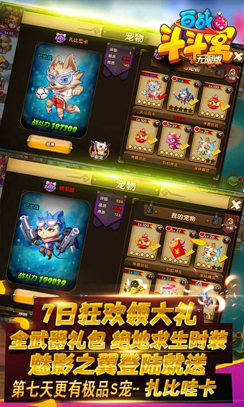 百战斗斗堂(无限特权)游戏截图3