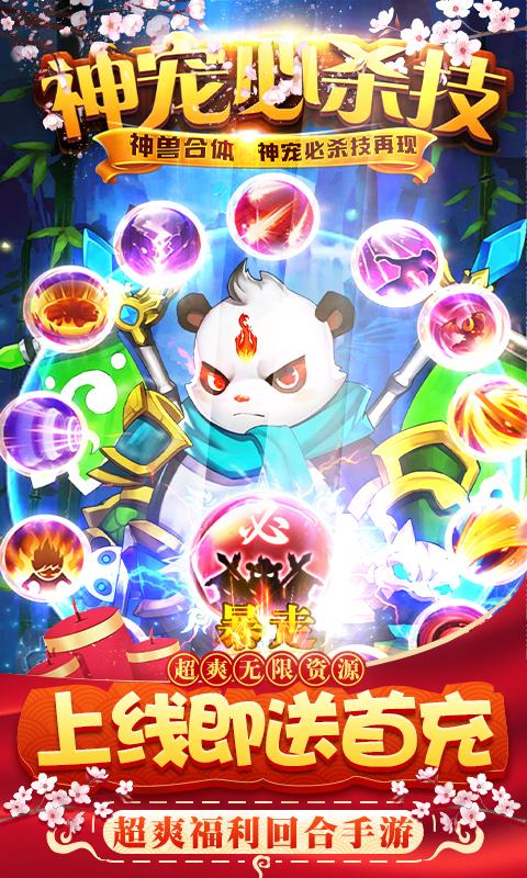 菲狐倚天情缘(梦幻)游戏截图1