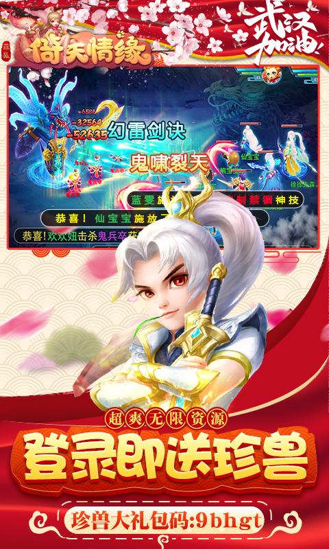 菲狐倚天情缘(梦幻)游戏截图2