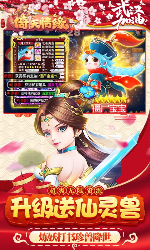 菲狐倚天情缘(梦幻)游戏截图3