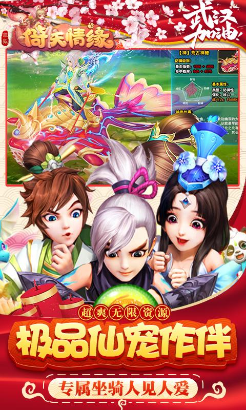 菲狐倚天情缘(梦幻)游戏截图5