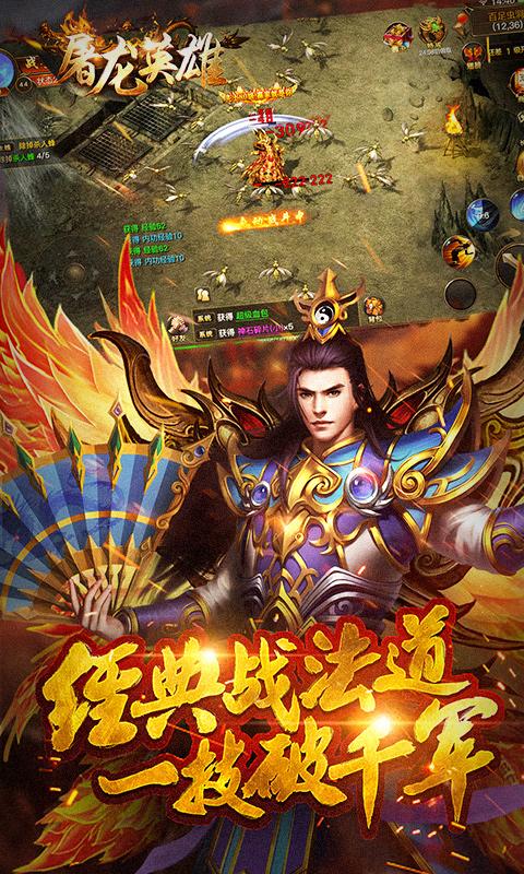 屠龙英雄(福利特权)游戏截图2