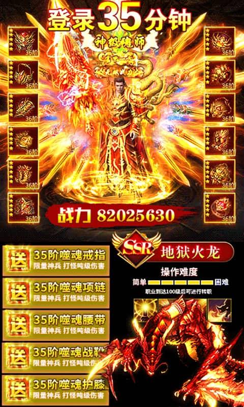 仙魔神域(超变GM版)游戏截图1
