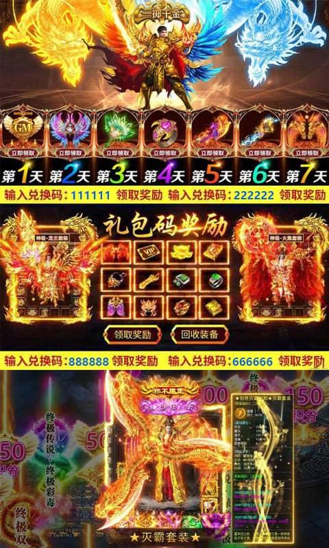 仙魔神域(超变GM版)游戏截图2
