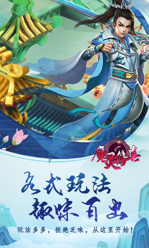 魔灵修真(商城)游戏截图5
