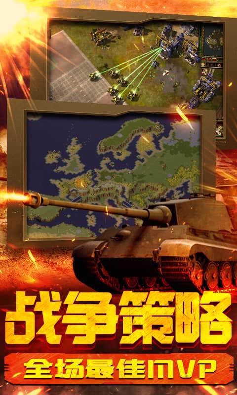 坦克荣耀之传奇王者(满V)