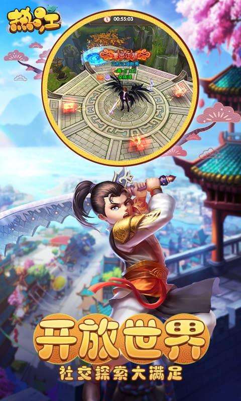 热江(至尊)游戏截图1