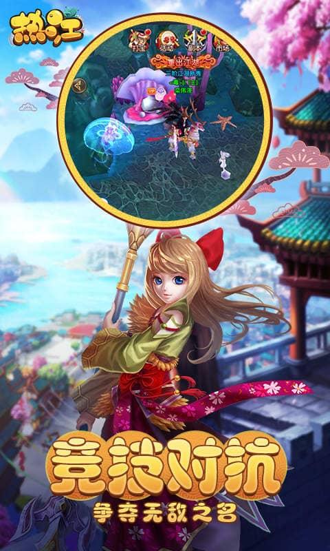热江(至尊)游戏截图2