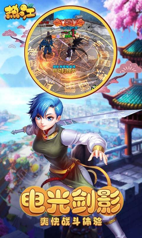 热江(至尊)游戏截图3