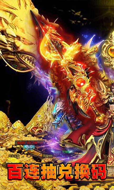 天剑传奇(探宝)游戏截图1