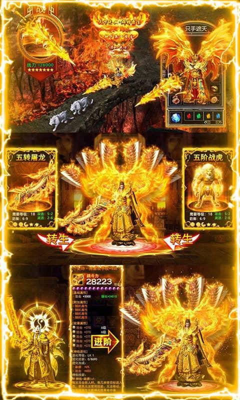 天剑传奇(探宝)游戏截图3