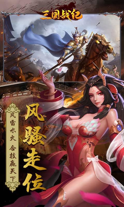 三国战纪(星耀特权)