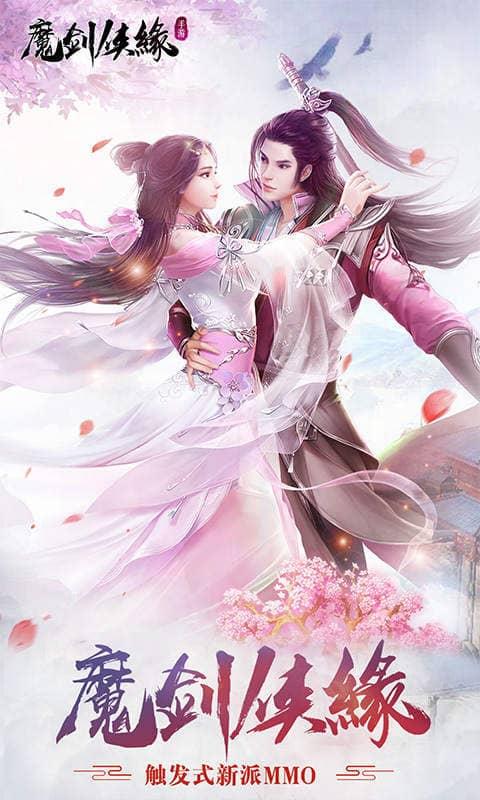 魔剑侠缘(星耀)
