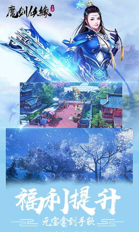 魔剑侠缘(星耀)游戏截图4