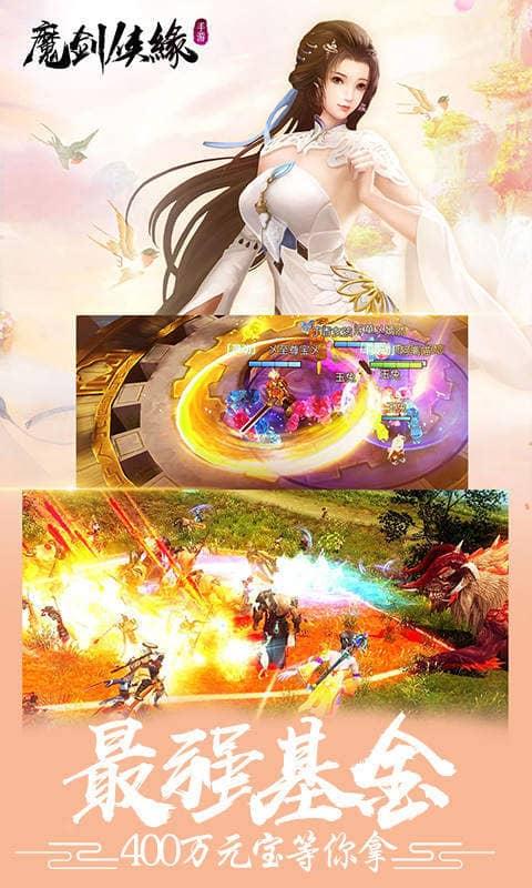 魔剑侠缘(星耀)游戏截图5