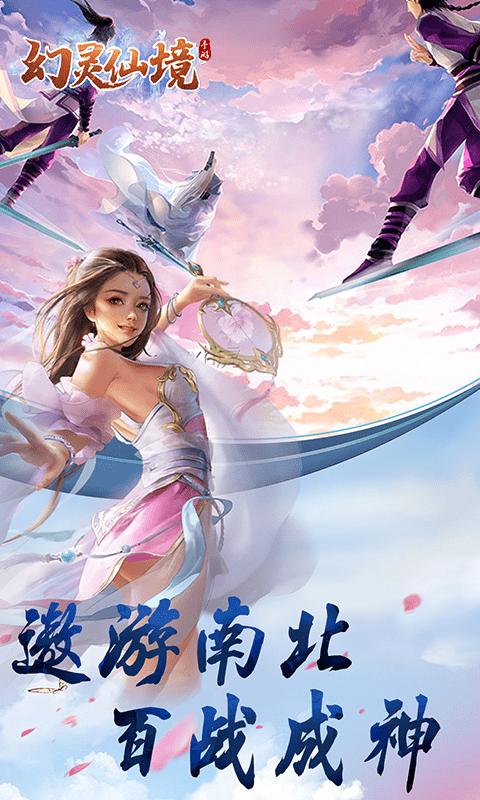幻灵仙境图片2