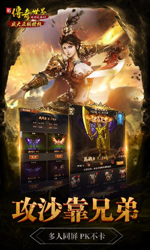 传奇世界之仗剑天涯(送充值)游戏截图1