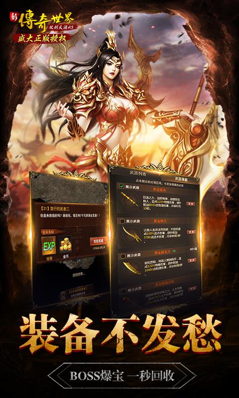 传奇世界之仗剑天涯(送充值)游戏截图3