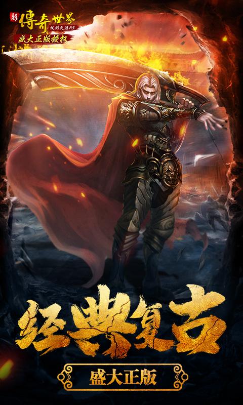 传奇世界之仗剑天涯(送充值)