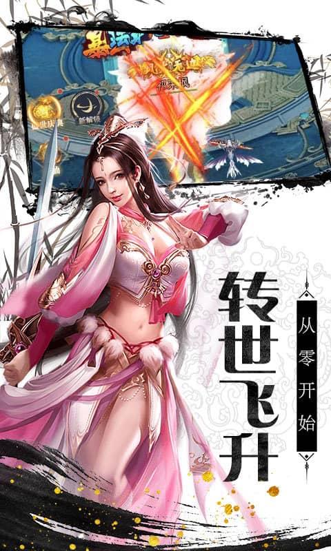 仙剑缘(寻宝)