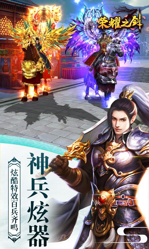 荣耀之剑(BT)