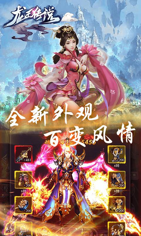龙王传说(飞升)
