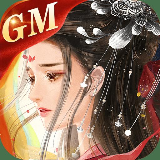 心剑奇缘(GM)
