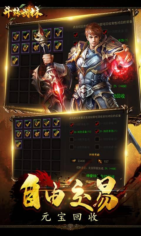 斗转武林游戏截图4