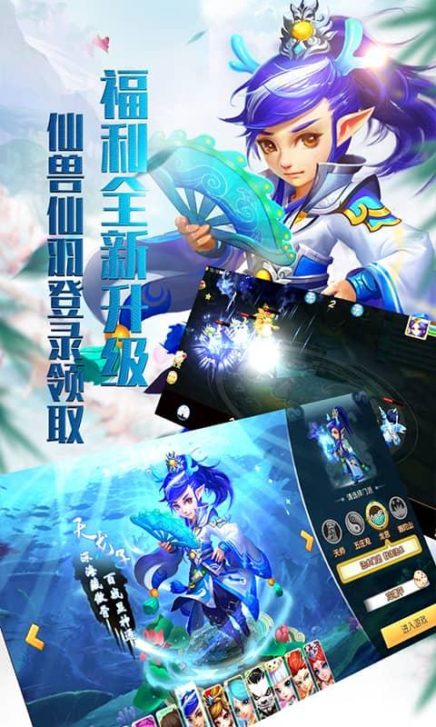 仙灵世界(复古)游戏截图3