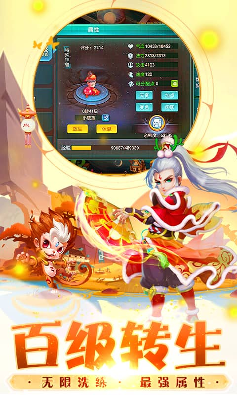 醉西游(梦幻版)游戏截图3