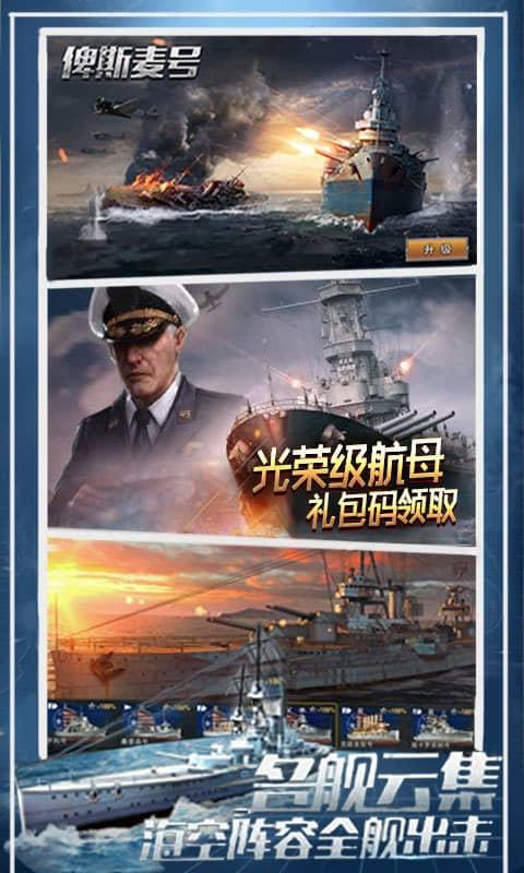 王牌战舰(天天送百抽)游戏截图3