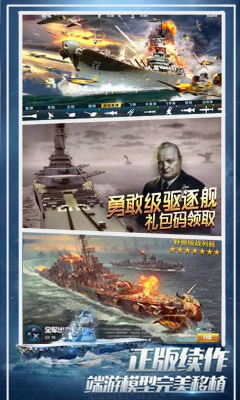 王牌战舰(天天送百抽)