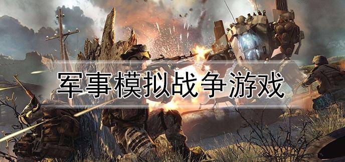 军事模拟战争游戏