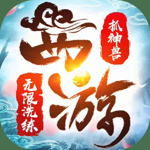 醉西游(梦幻版)