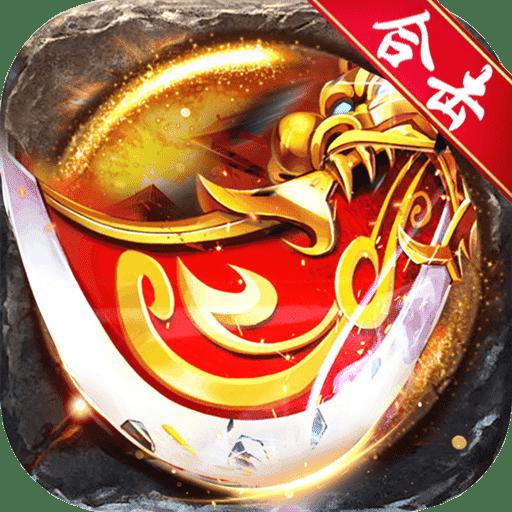 火龙冲(炼狱)