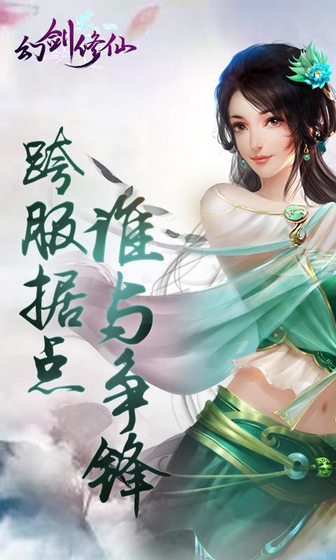 幻剑修仙(BT)