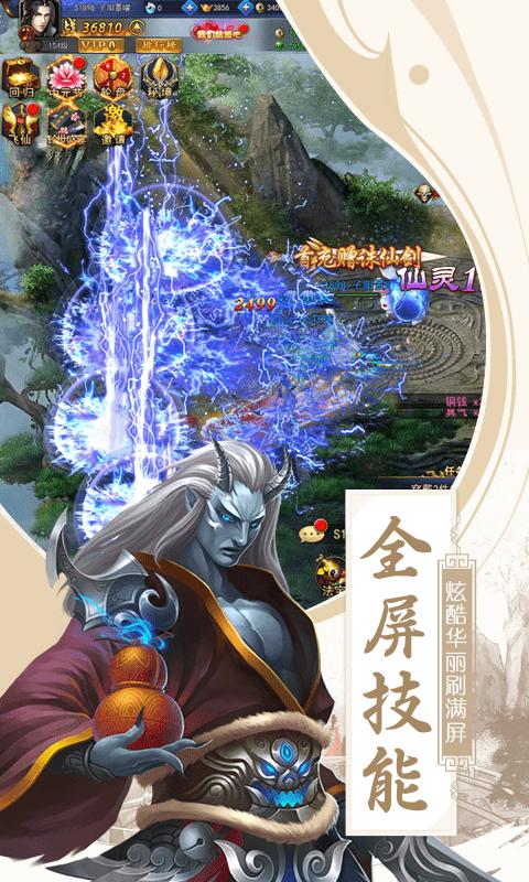 梵天巨翼游戏截图5