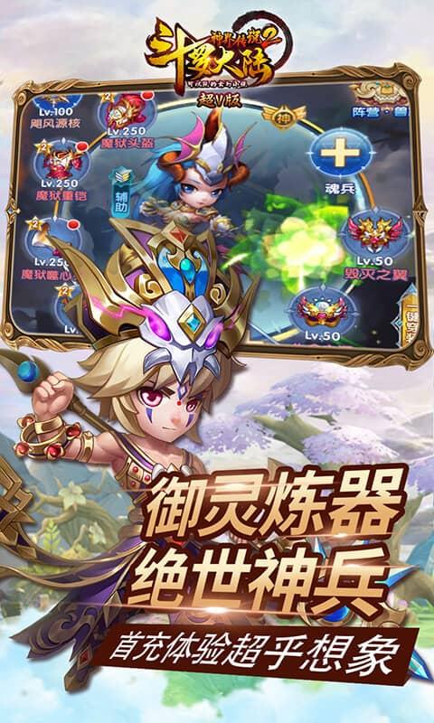 斗罗大陆神界传说Ⅱ(星耀)