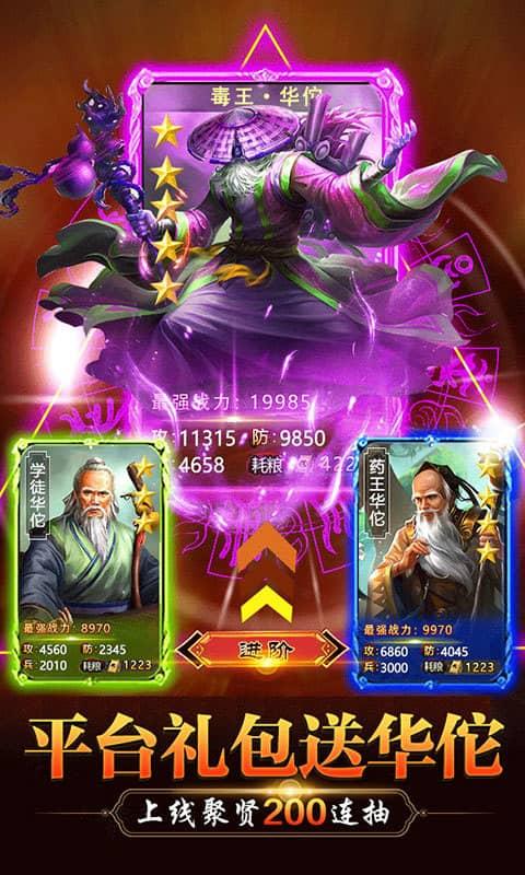 御剑三国(毒将)