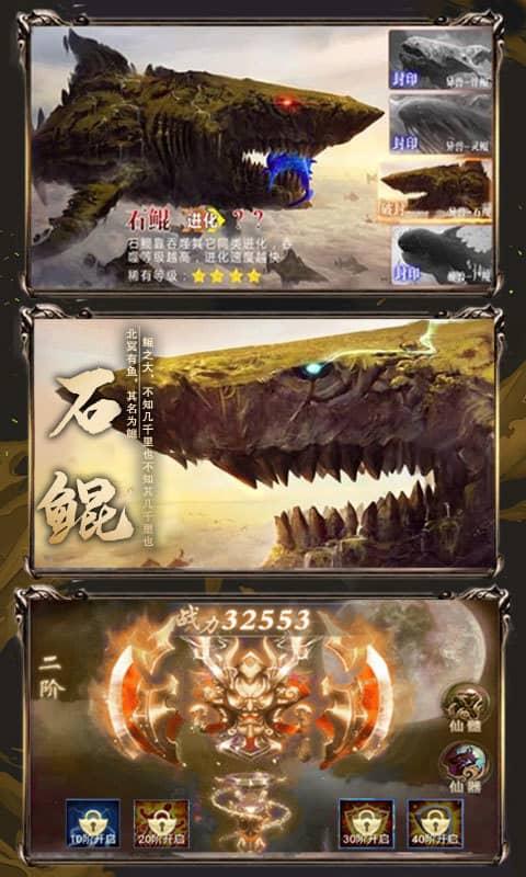 纵剑仙界(无限抽)游戏截图2