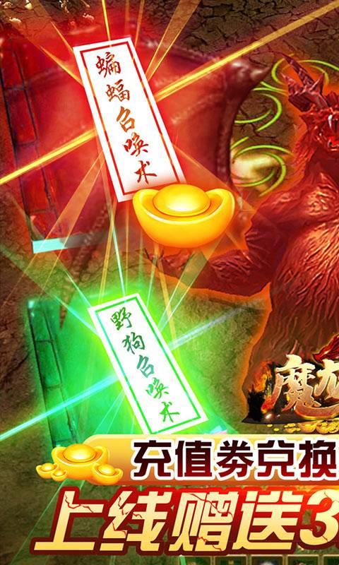 魔龙诀(送328模拟充值)游戏截图1