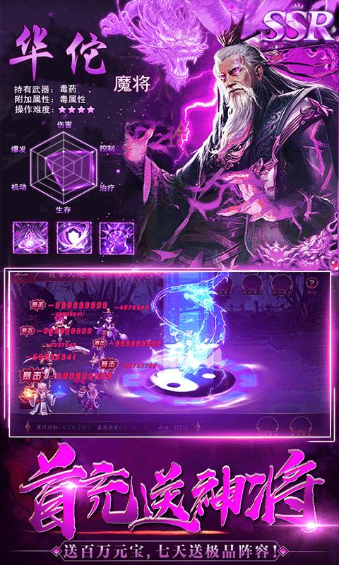 龙之剑圣(BT首发)游戏截图2