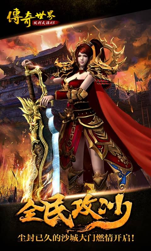 传奇世界之仗剑天涯(商城)游戏截图1