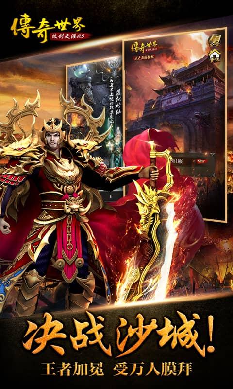 传奇世界之仗剑天涯(商城)游戏截图2