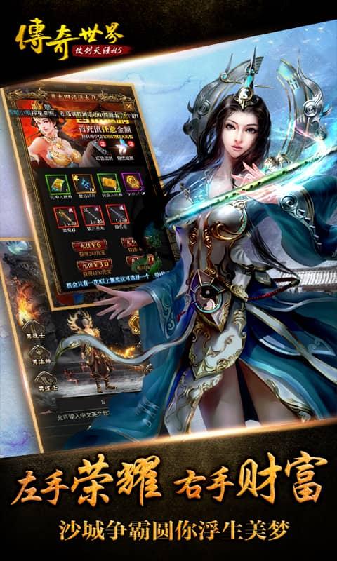 传奇世界之仗剑天涯(商城)游戏截图3