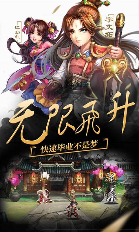 轩辕剑群侠录(王者)游戏截图3