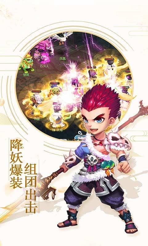 西游荣耀(定制版)游戏截图1