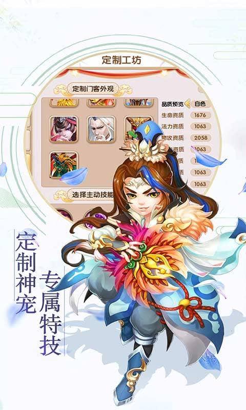 西游荣耀(定制版)游戏截图3