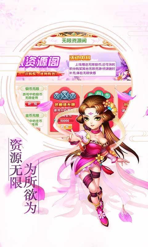 西游荣耀(定制版)游戏截图5