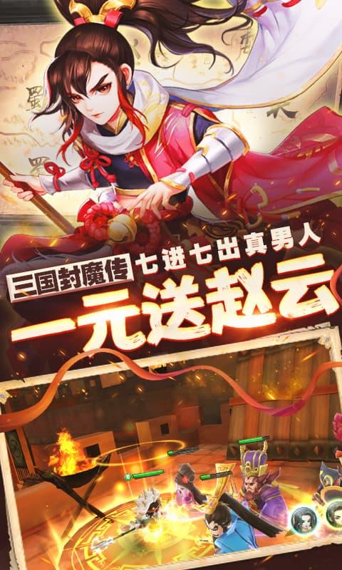 三国封魔传(超V)